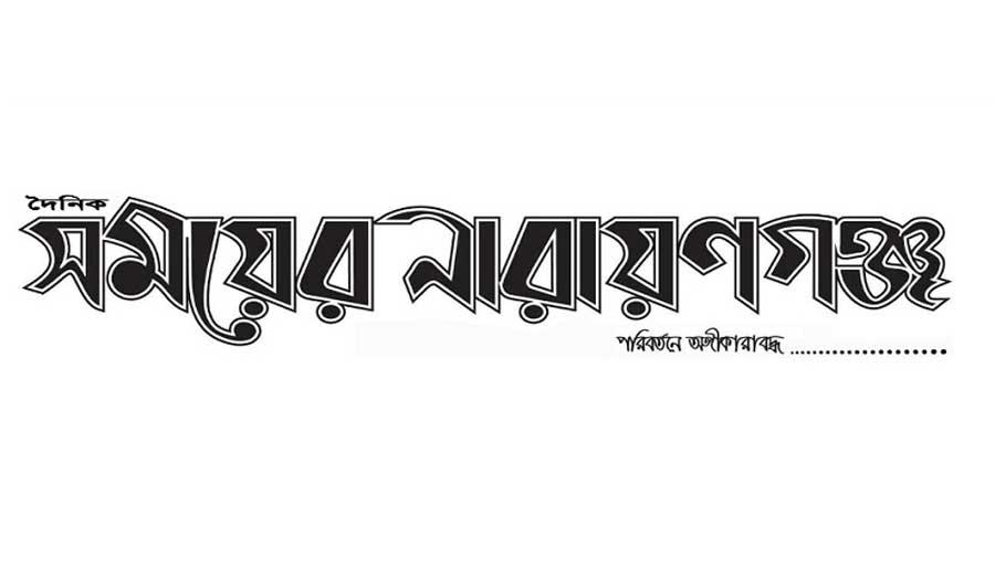 দৈনিক সময়ের নারায়ণগঞ্জ