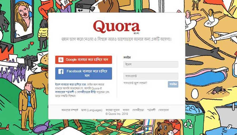 Quora-বাংলা