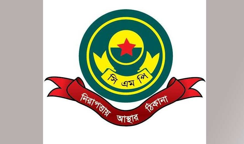 চট্টগ্রাম মেট্রোপলিটন পুলিশ - সিএমপি