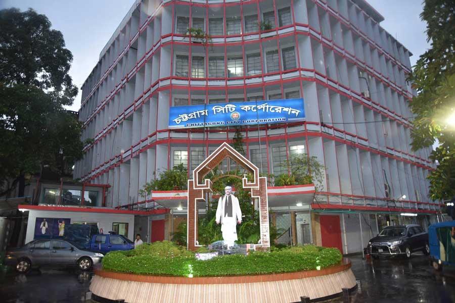 চট্টগ্রাম সিটি কর্পোরেশন